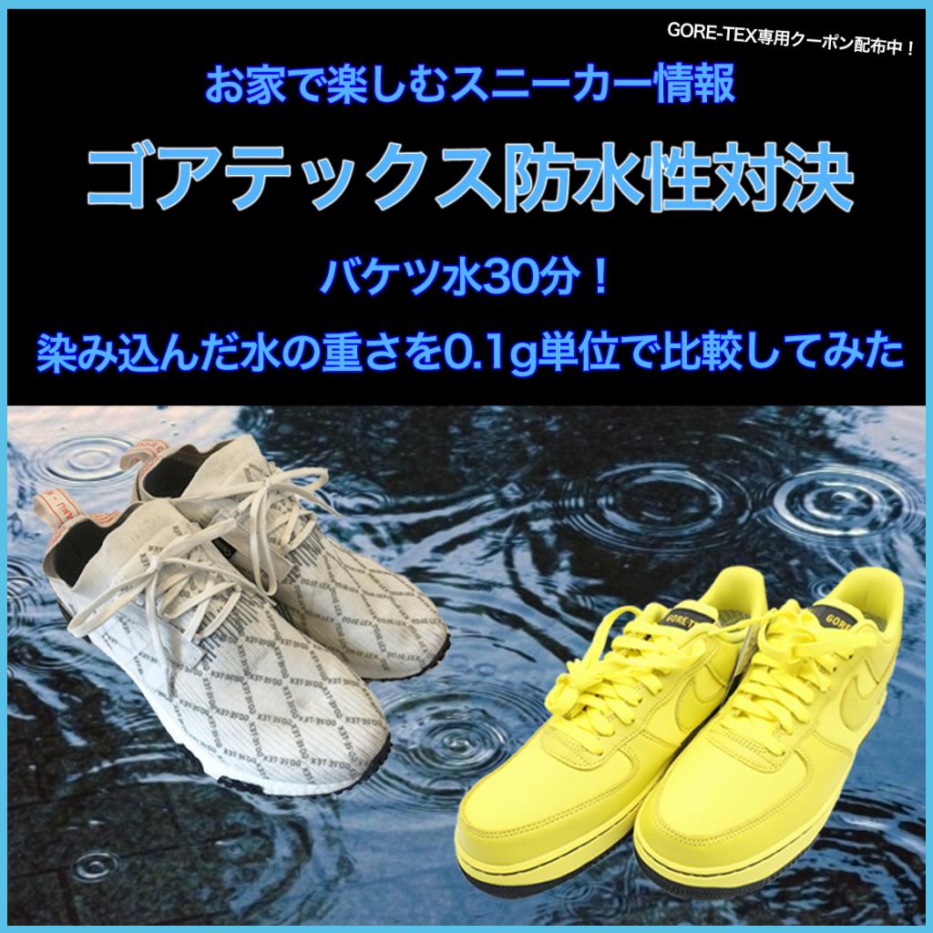 【GORE-TEXスニーカー対決!?】Nike vs adidas 防水性能比較しました!!