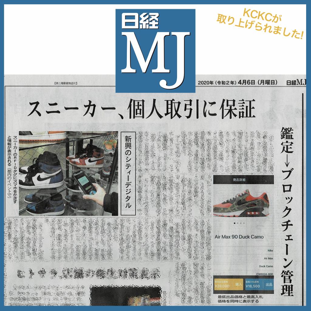 2020/4/6メディア掲載情報【日経MJ】