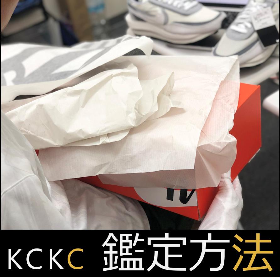 KCKC鑑定方法! ~どうやってKCKCは鑑定しているの!?~