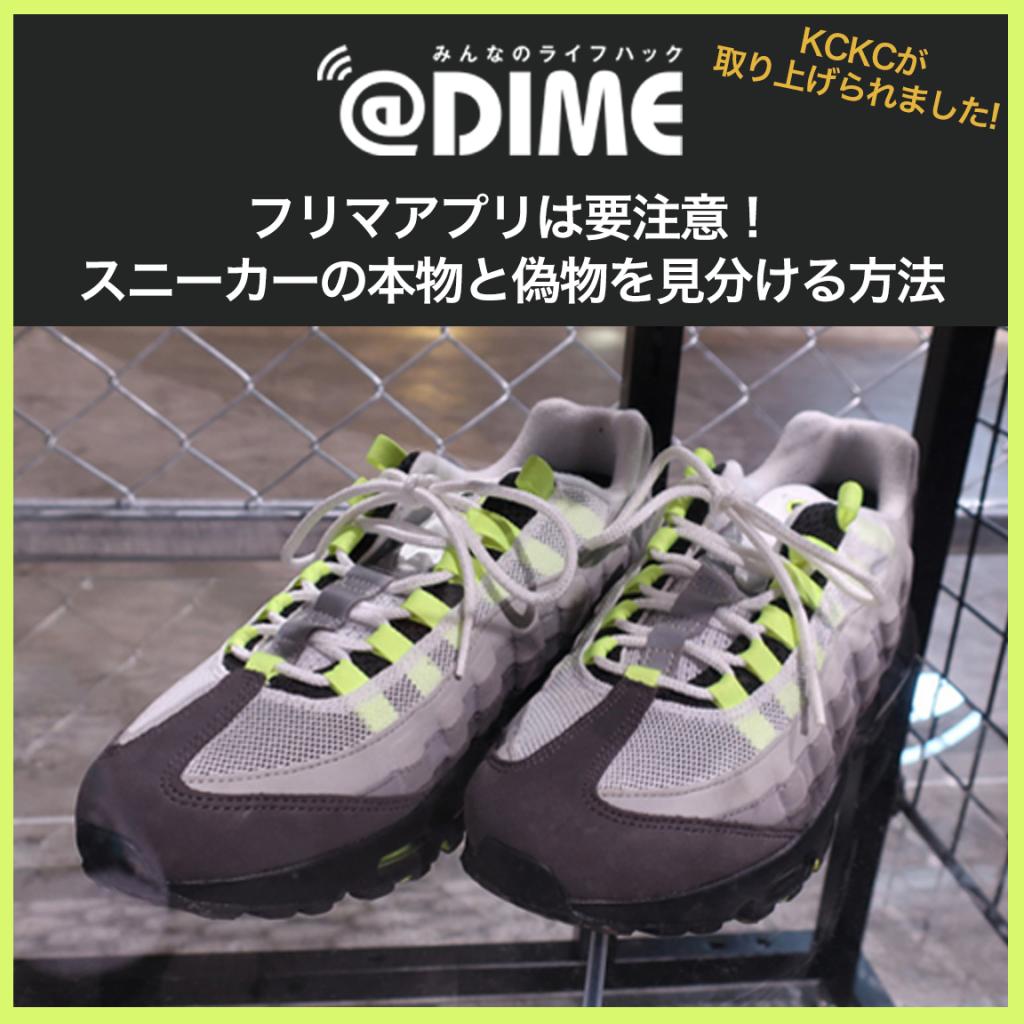 2020/4/4メディア掲載情報【@DIME】