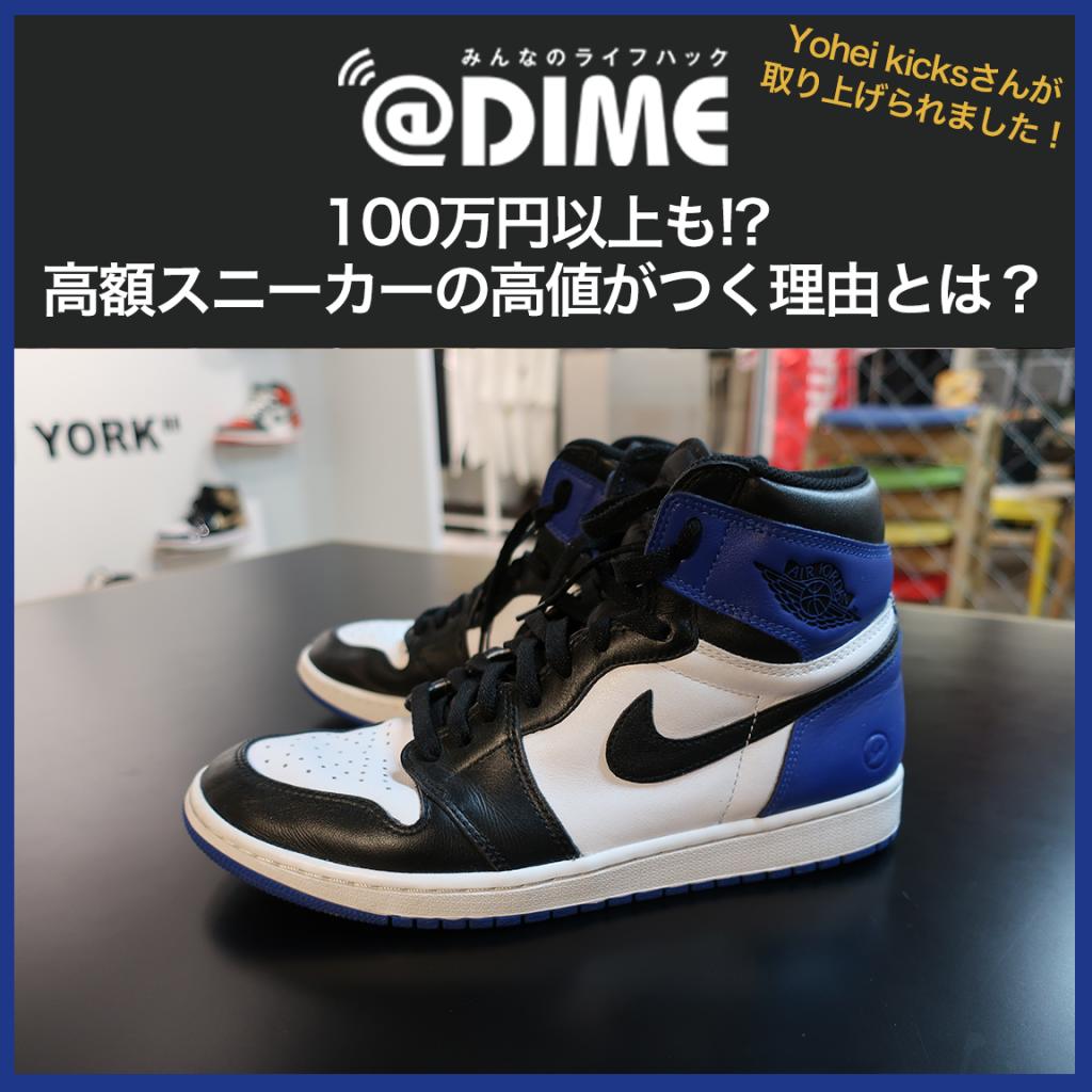 2020/4/15メディア掲載情報【@DIME-2】