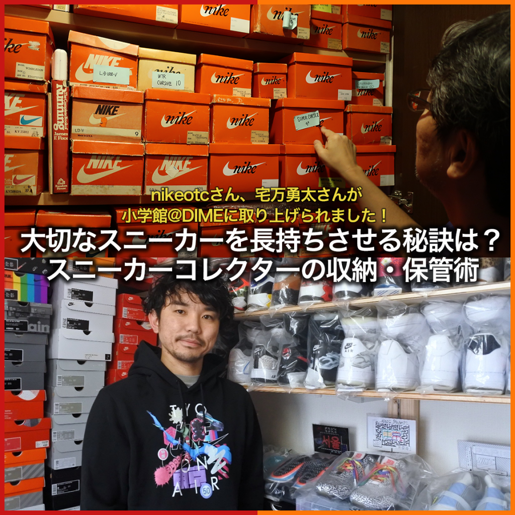 2020/4/22メディア掲載情報【@DIME-3】
