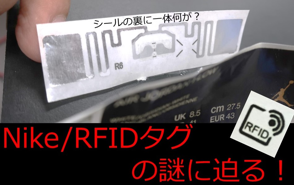 【RFID】ナイキのスニーカーの外箱についてるシール!?タグ!?っていったい何!?調べてみました!【part1】