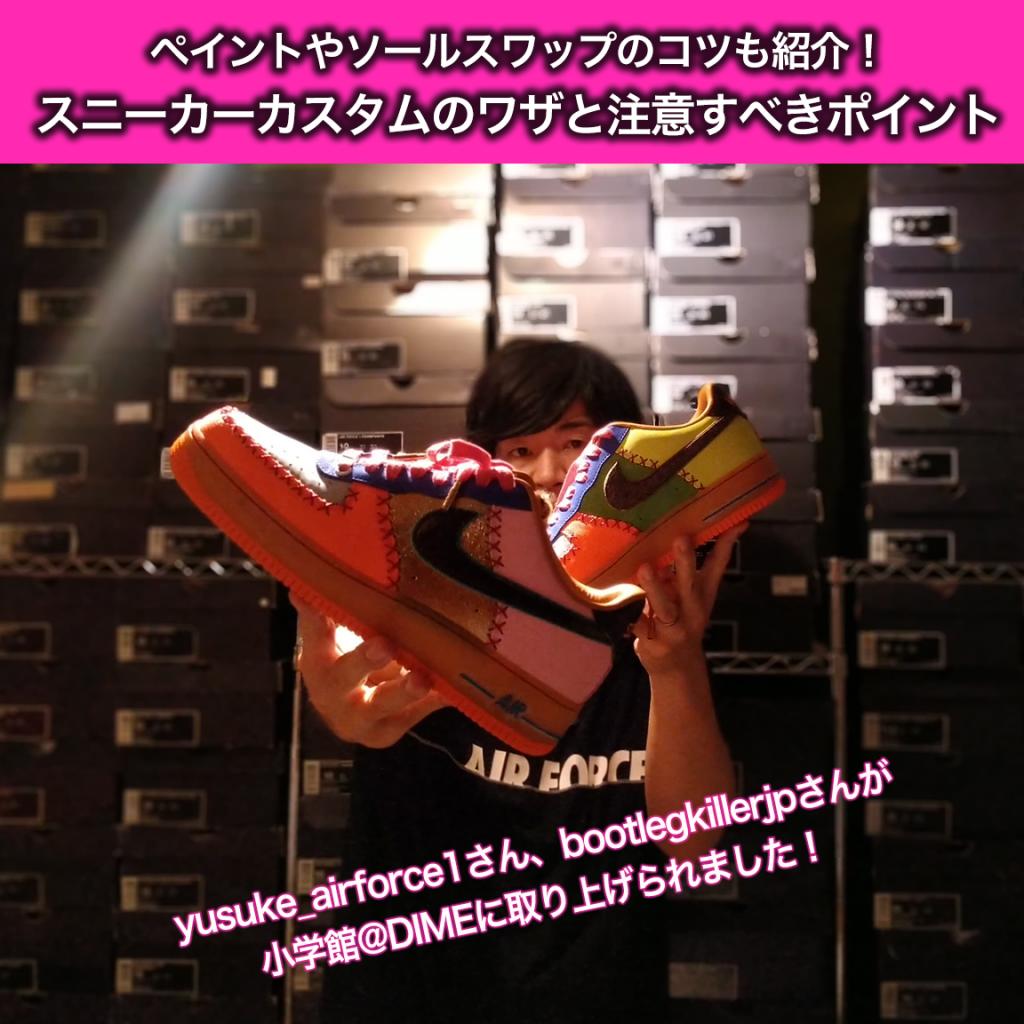 2020/7/24メディア掲載情報【@DIME-8】