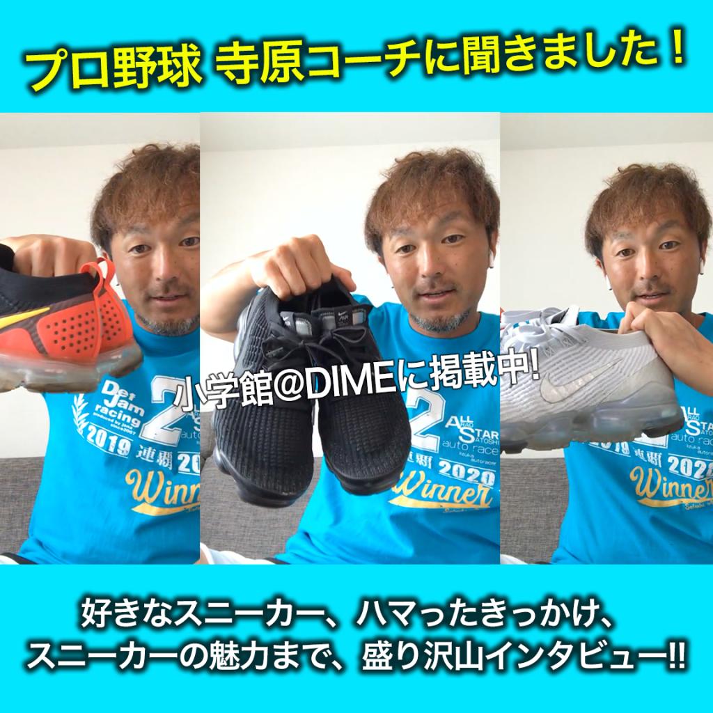 2020/9/7メディア掲載情報【@DIME-9】