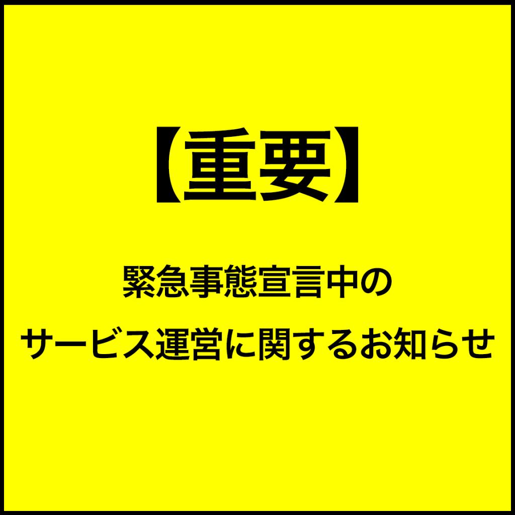 【重要】緊急事態宣言に伴うサービス運営に関するお知らせ(2021/1/7)